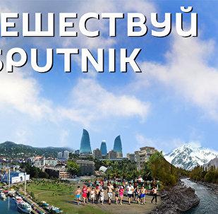 Путешествуй со Sputnik