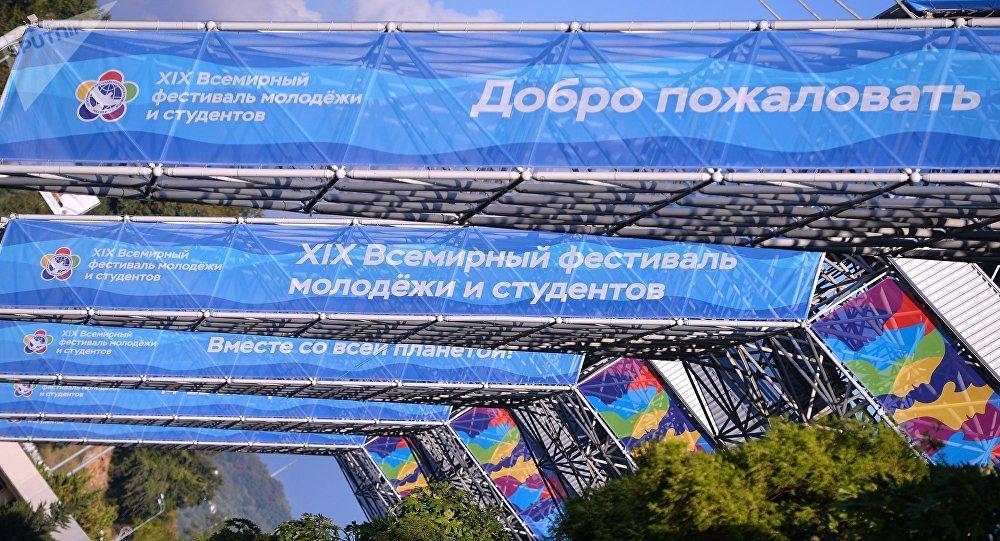 Подготовка к проведению XIX Всемирного фестиваля молодежи и студентов